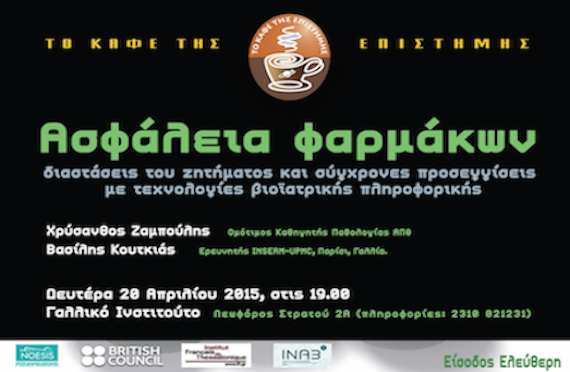SAFER research presented at Science Cafe, French Institute, Thessaloniki, Greece